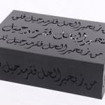 Arabic Box